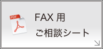 FAXご相談シート